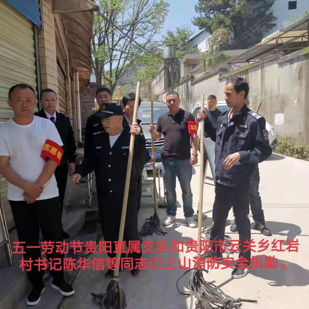 省救援中心贵阳直属支队劳动节期间在松茂山森林防火执勤