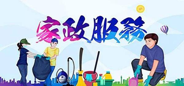 西宁家政服务公司酒店清洗工作的顺序制作服务流程
