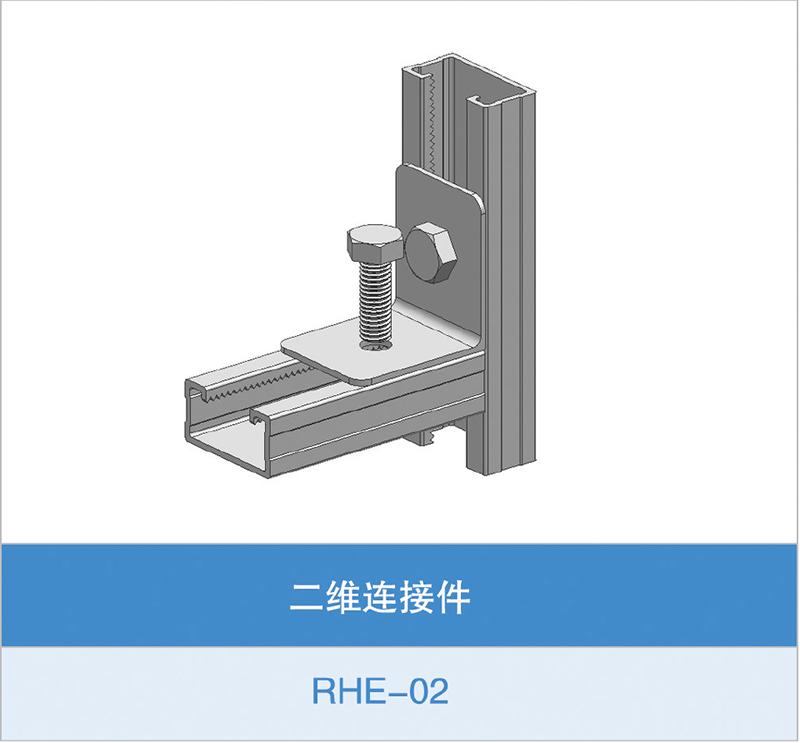 二维连接件(RHE-02)