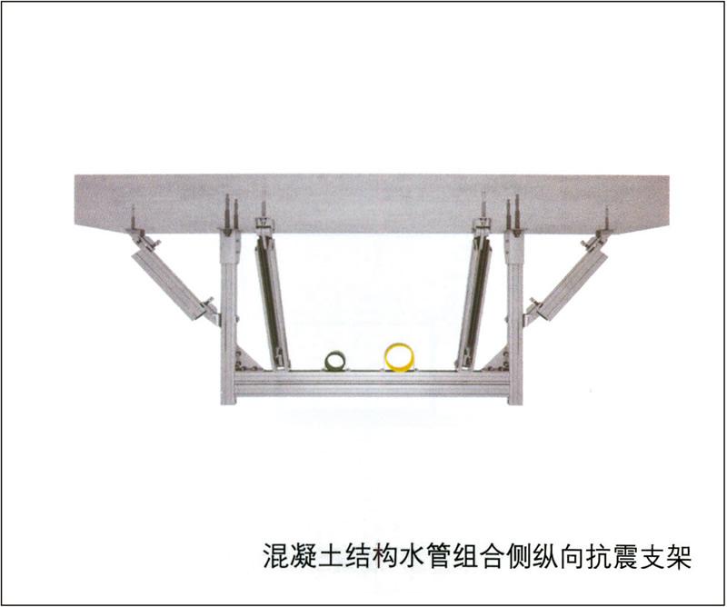混凝土结构水管组合侧纵向抗震支架