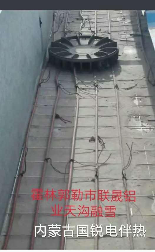 霍林郭勒市联晟铝业天沟融雪