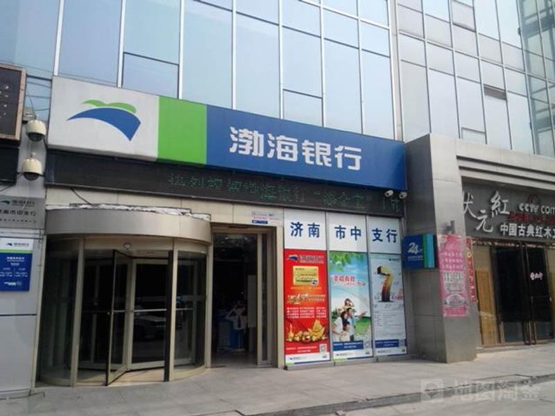 渤海银行济南市中分行