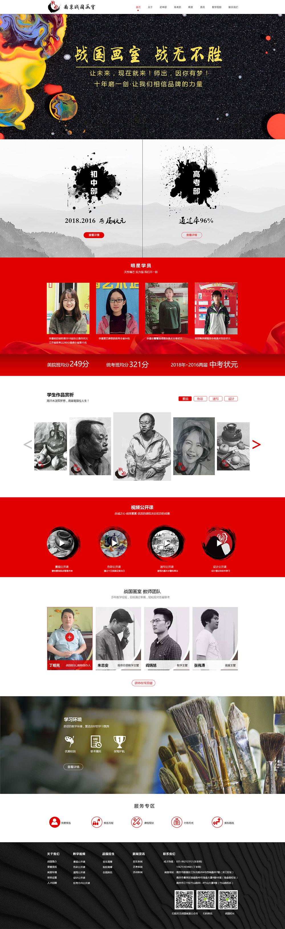 南京战国文化艺术培训有限公司