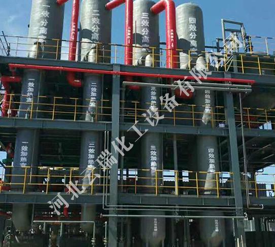 廢水蒸發器