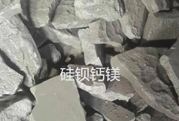 硅钡钙镁.jpg
