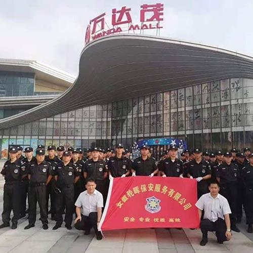 蚌埠安保服务加盟