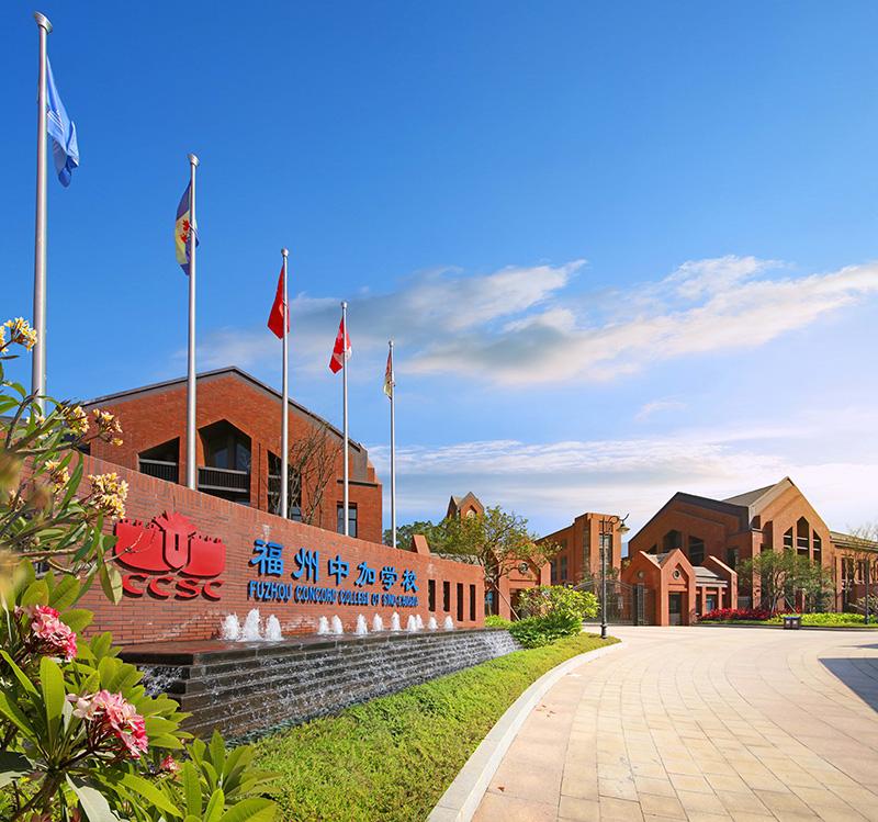 三盛國際公園中加學校
