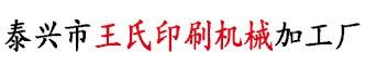 泰兴市王氏印刷机械加工厂