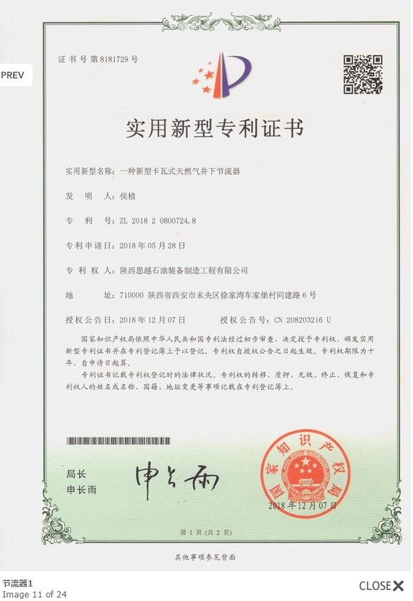 wsf世标认证