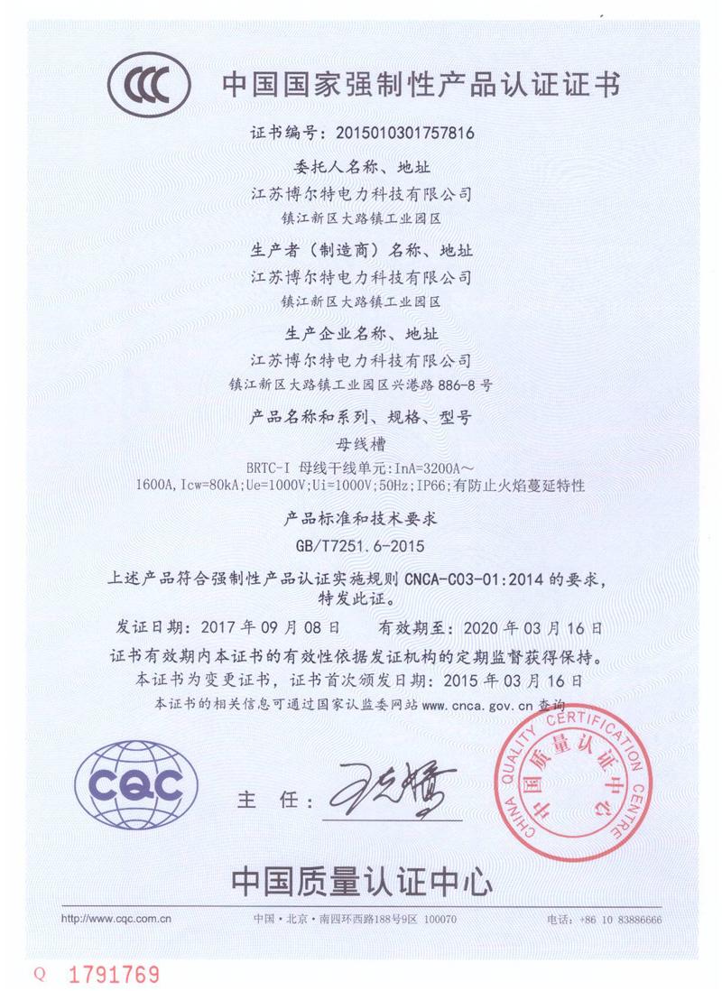 BRTC-I母线槽认证证书3200A-1600A