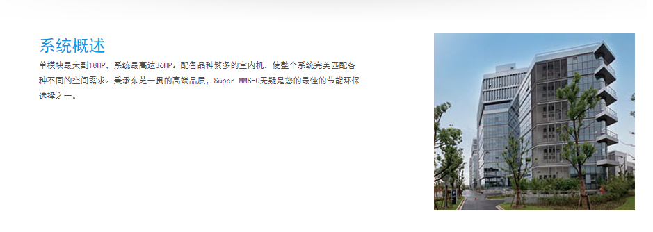 Super MMS-C系列