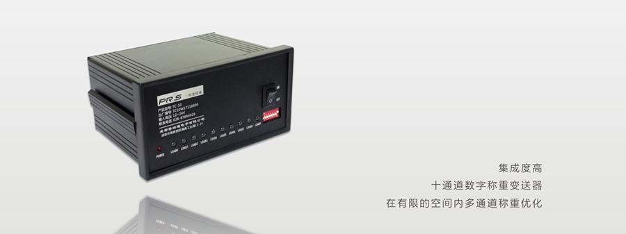 TC-10十通道称重数字变送器