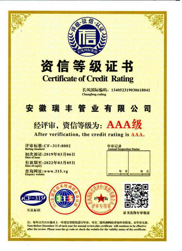 资质等级AAA级证书