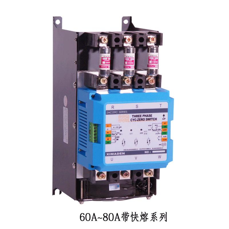 ZAC29C系列歐式風格三相周波CYC過零調功器
