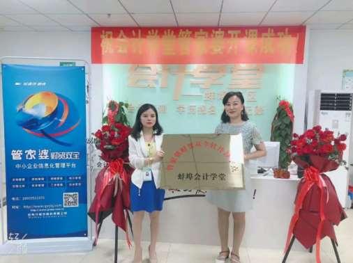 管家婆财贸双全软件蚌埠授权教学启动仪式在会计学堂蚌埠校区成功举行