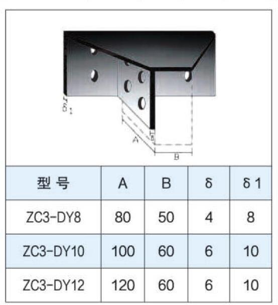ZC3-DY