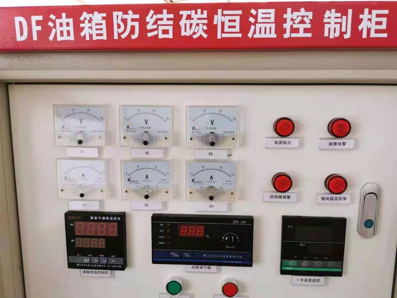 DF油箱防结碳恒温控制柜