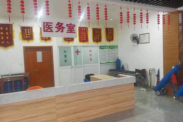 福海老龄公寓医务室