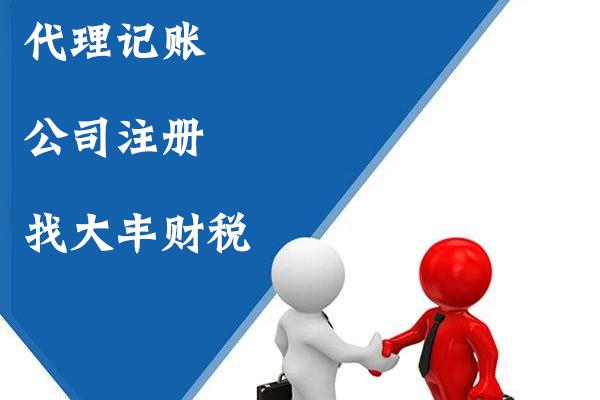 大丰企业管理讲解在福州注册公司需要多少钱?