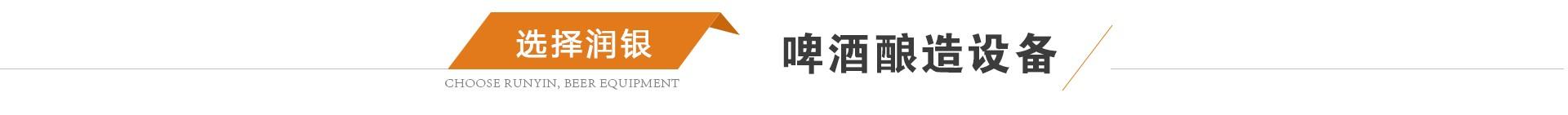 重慶市潤銀機電設備有限公司