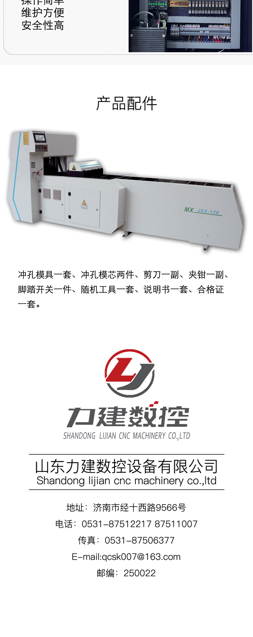 MX.JCX-130數控連接排生產線