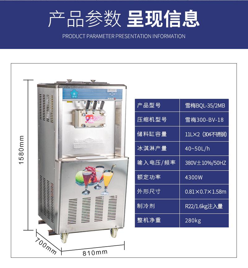 冰淇淋机35-2M
