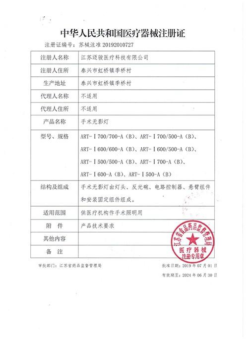 中華人民共和國醫療器械注冊證手術無影燈