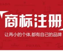 天津商标注册应该注意哪些问题?