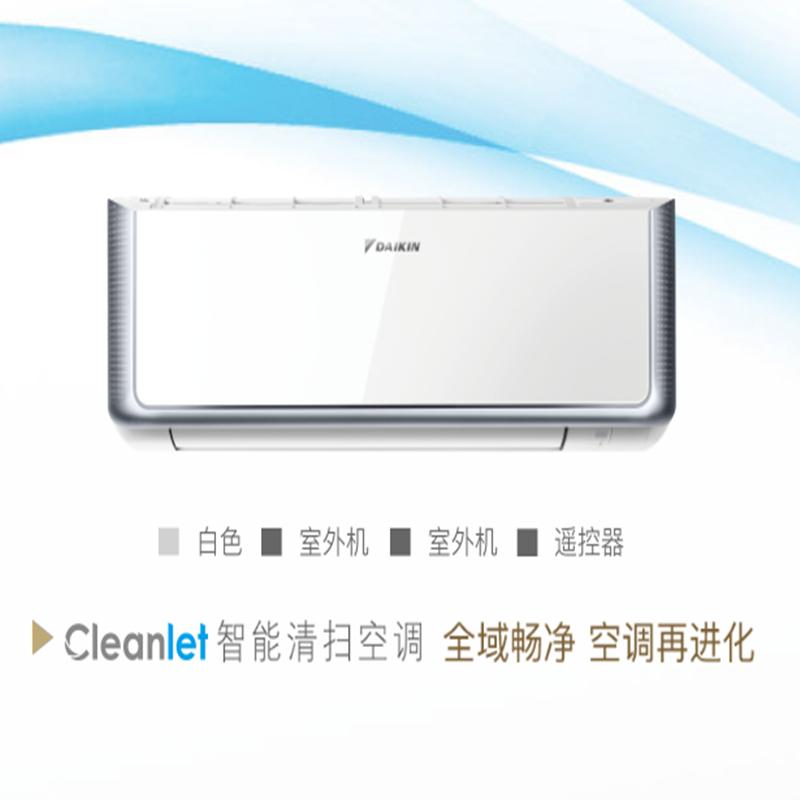 大金空调分体式空调一级能效1/1.5匹 智能清扫空调