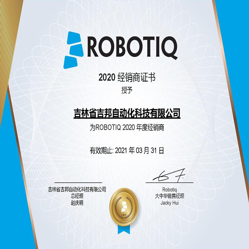 ROBOTIQ代理证书