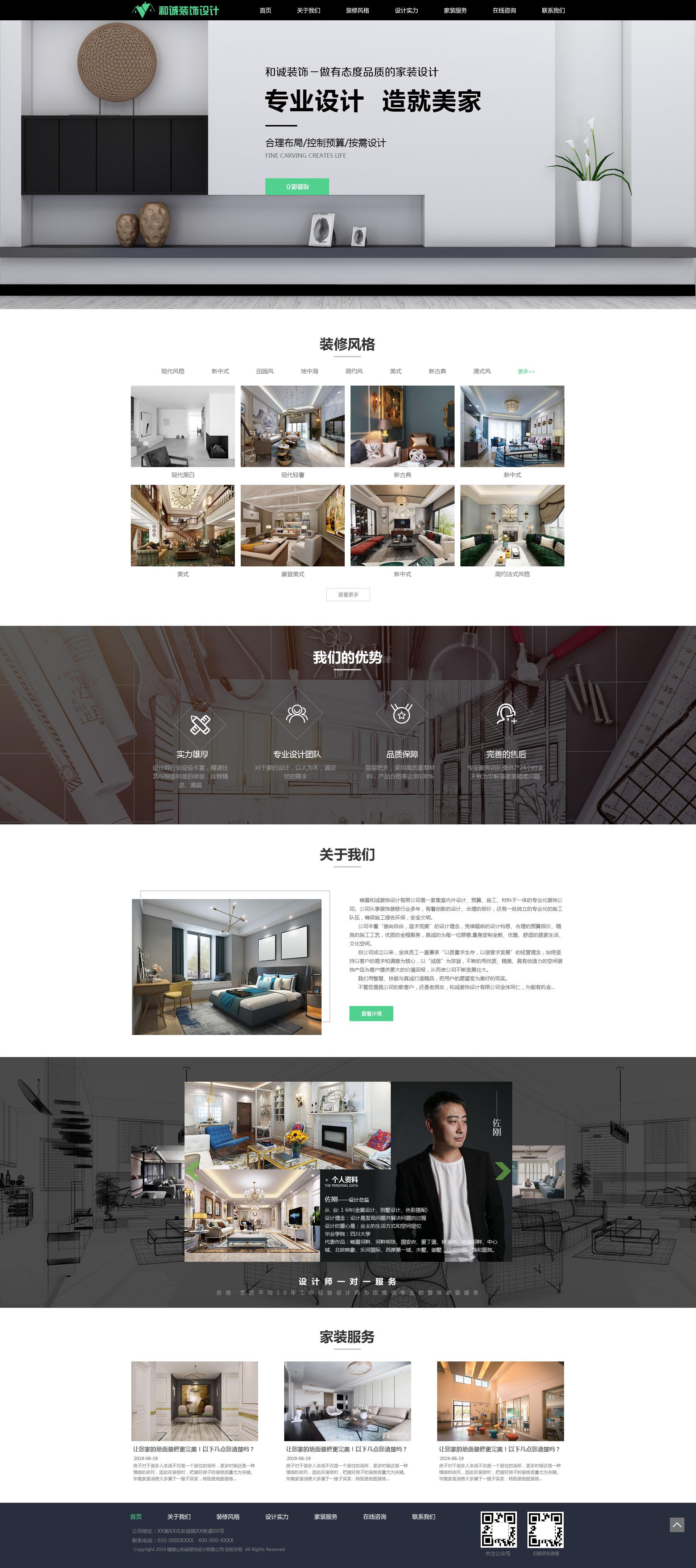 和诚装饰网站建设
