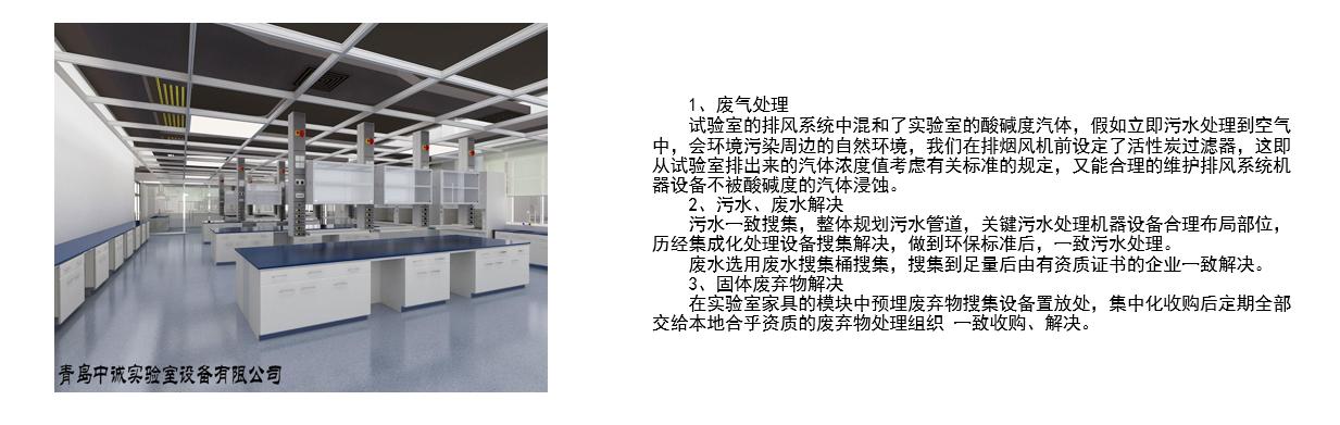 实验室环保系统