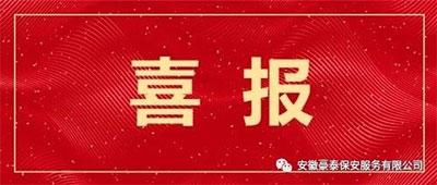 祝賀豪泰公司正式入駐亳州世紀花園安保服務項目