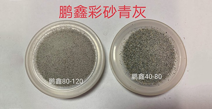 彩砂厂家描述怎样运用色彩鉴别彩砂与人造彩砂