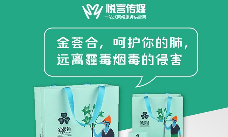 整合营销案例-金荟合