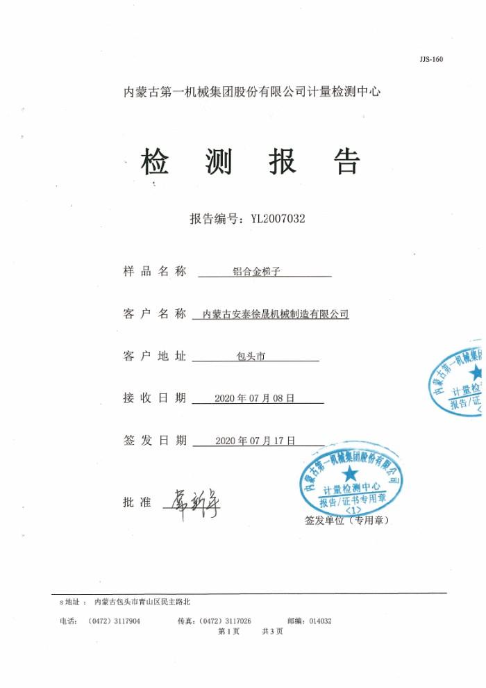 BM-SJ铝合金梯子质检报告