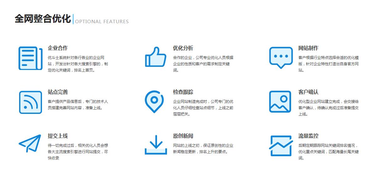 SEO网站优化_百度关键词优化
