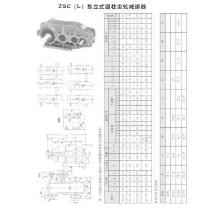 ZSC(L)型立式圆柱齿轮减速器