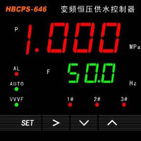 变频恒压供水控1控制面板