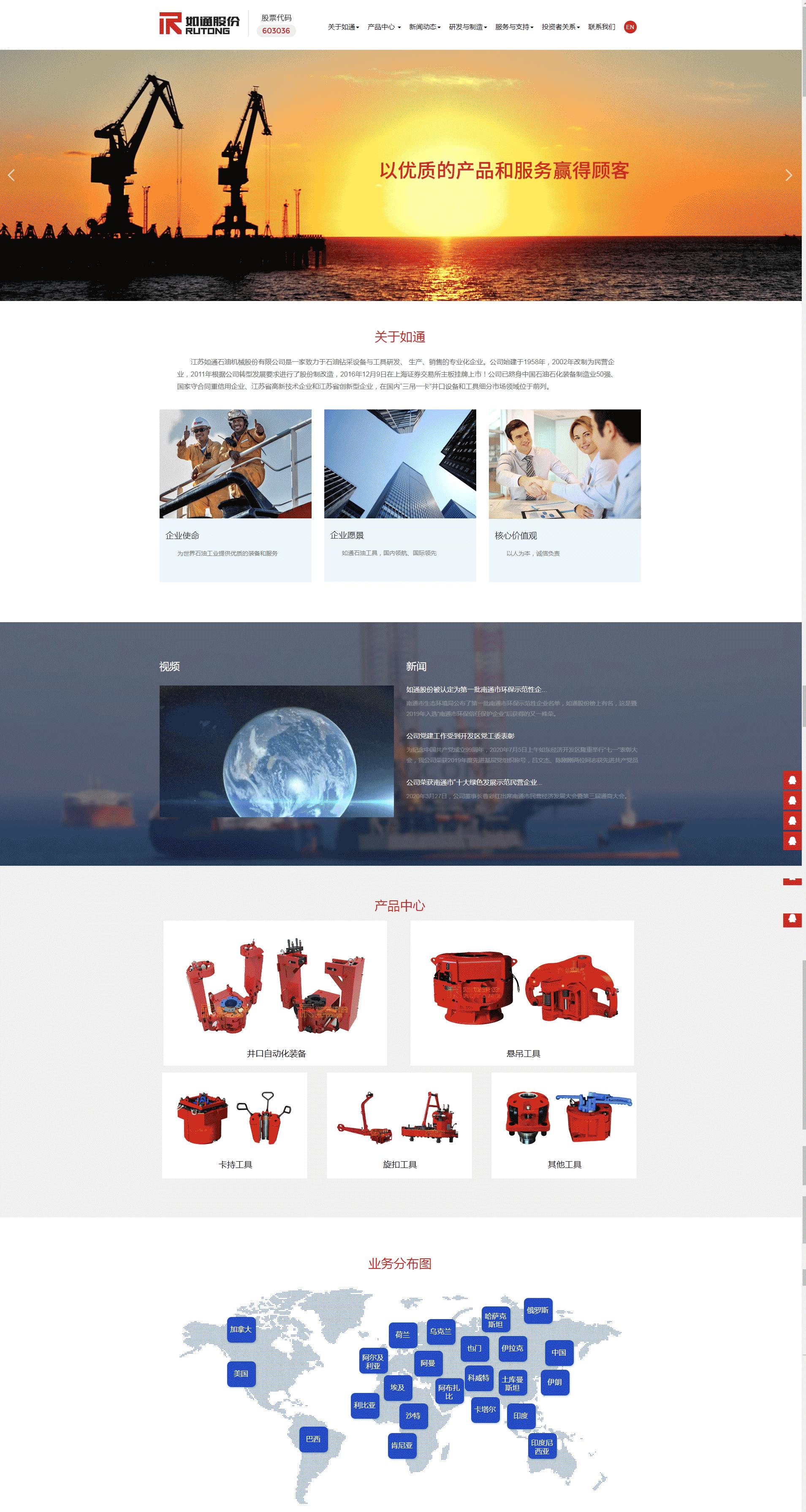 江苏如通石油机械股份有限公司