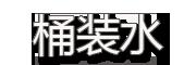 沈阳市和平区润鸿泉矿泉水经销站