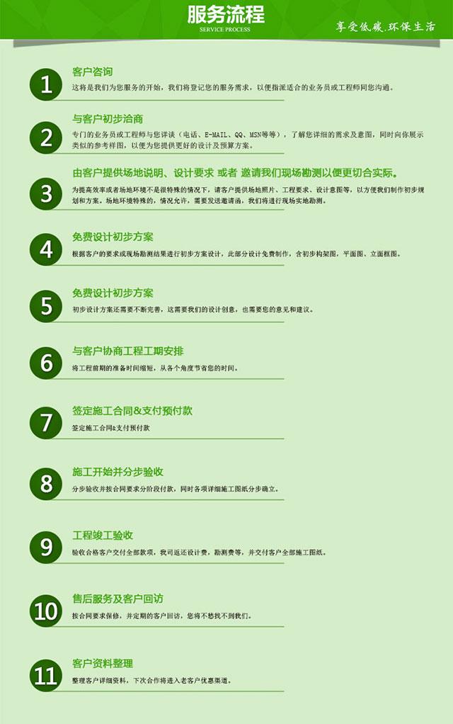 安徽竹房子施工服务流程