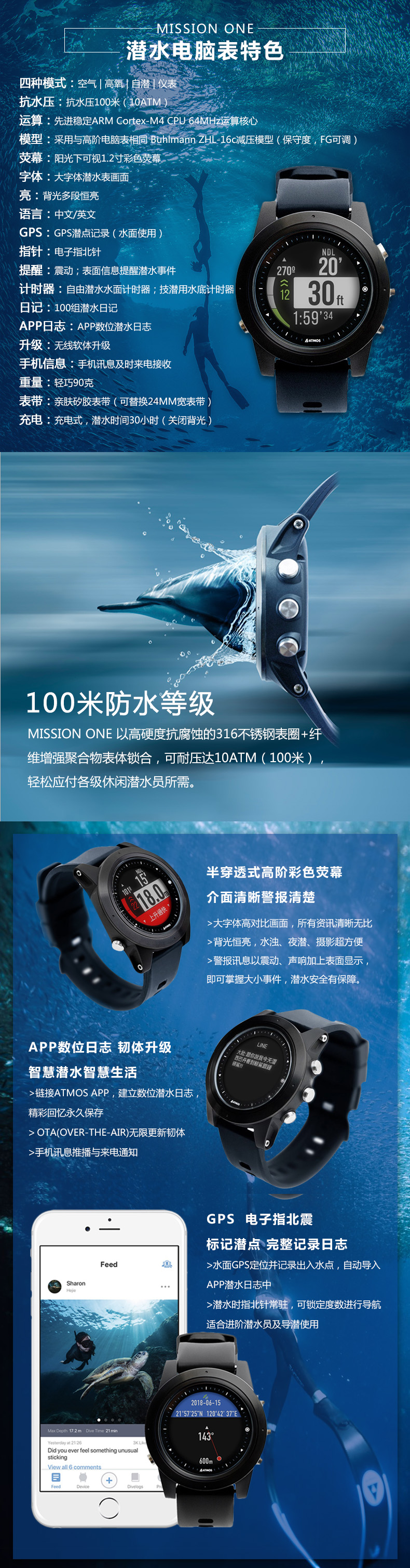 Atmos MISSION ONE潜水电脑表
