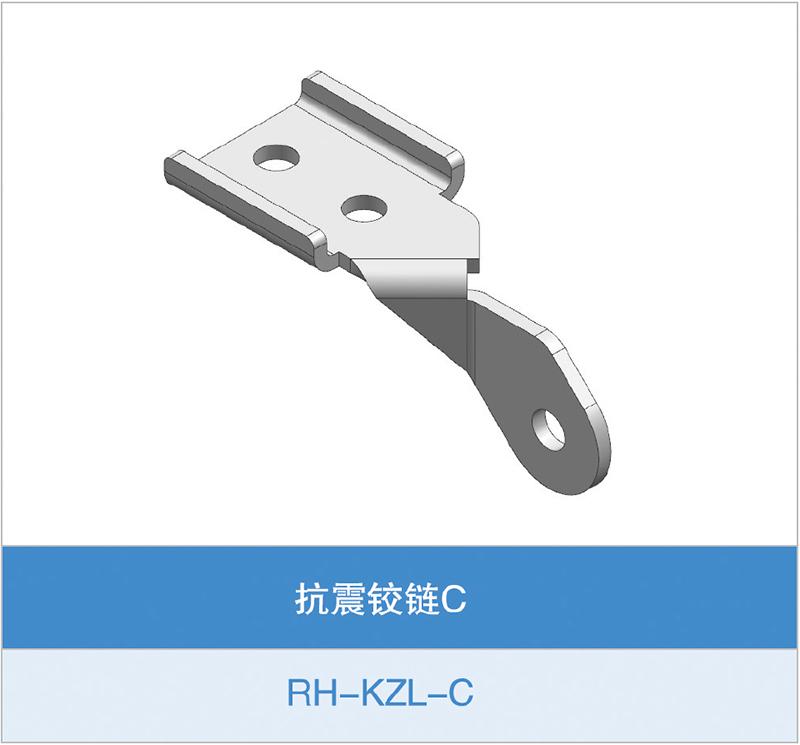 抗震铰链C(RH-KZL-C)