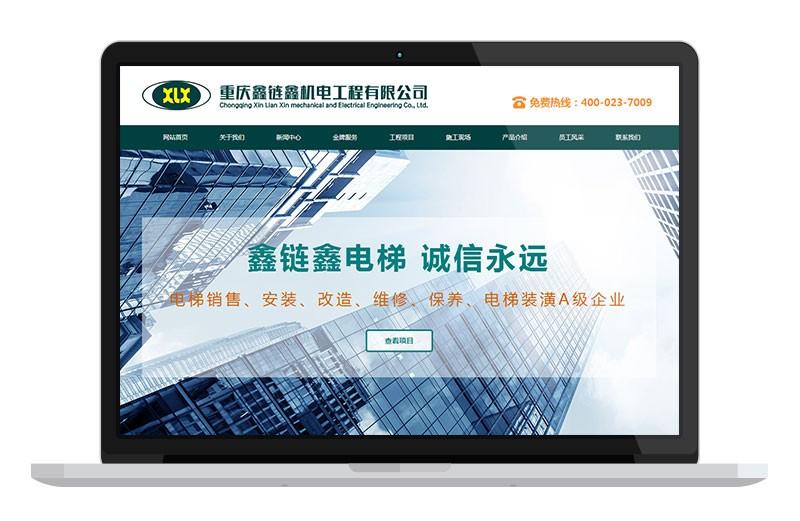 重庆鑫链鑫机电工程有限公司