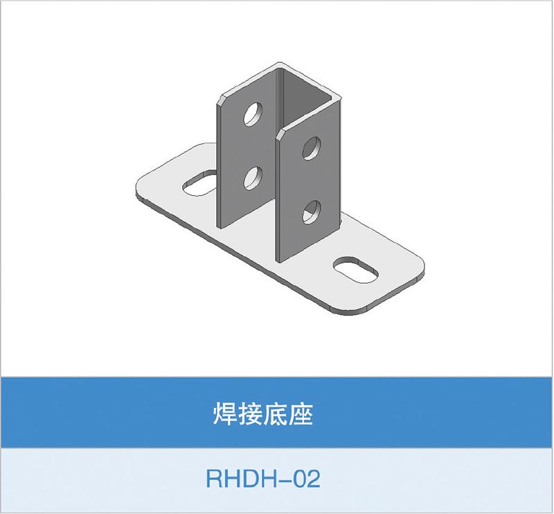 焊接底座(RHDH-02)