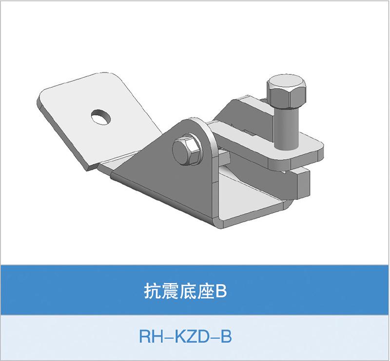 抗震底座B(RH-KZD-B)