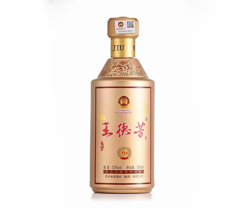 王德芳酒-T15(绵柔珍品)