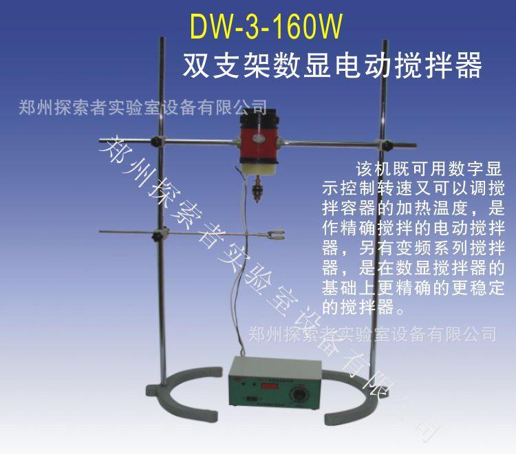 DW-3數顯電動攪拌器