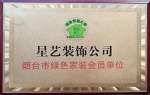 星艺装饰公司绿色家装会员单位
